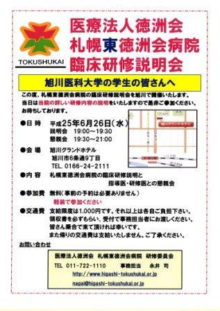 http://blog.higashi-tokushukai.or.jp/ydblog/%E6%97%AD%E5%B7%9D%E5%8C%BB%E5%A4%A7.jpg