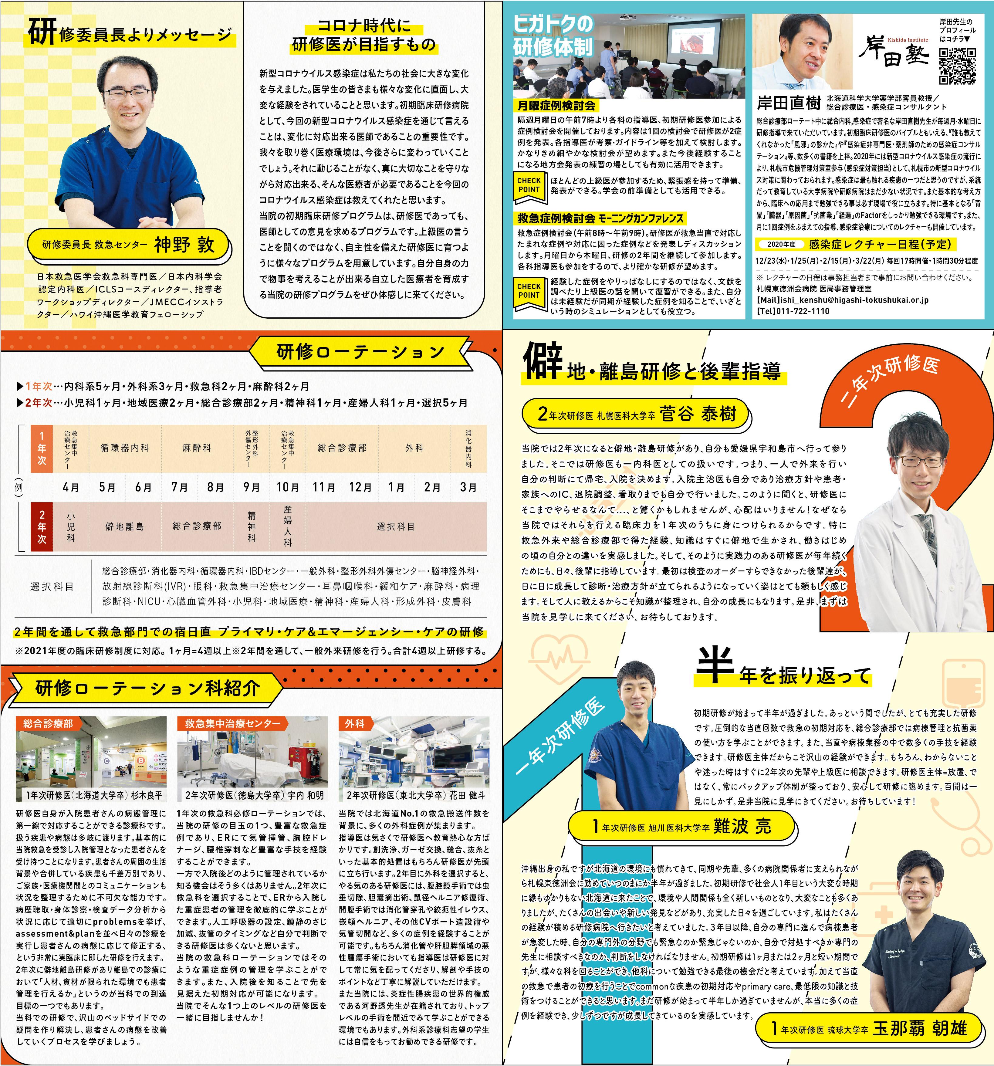 http://blog.higashi-tokushukai.or.jp/ydblog/%E7%A7%8B%E5%86%AC%E5%8F%B7_%E4%B8%AD%E9%9D%A21.jpg