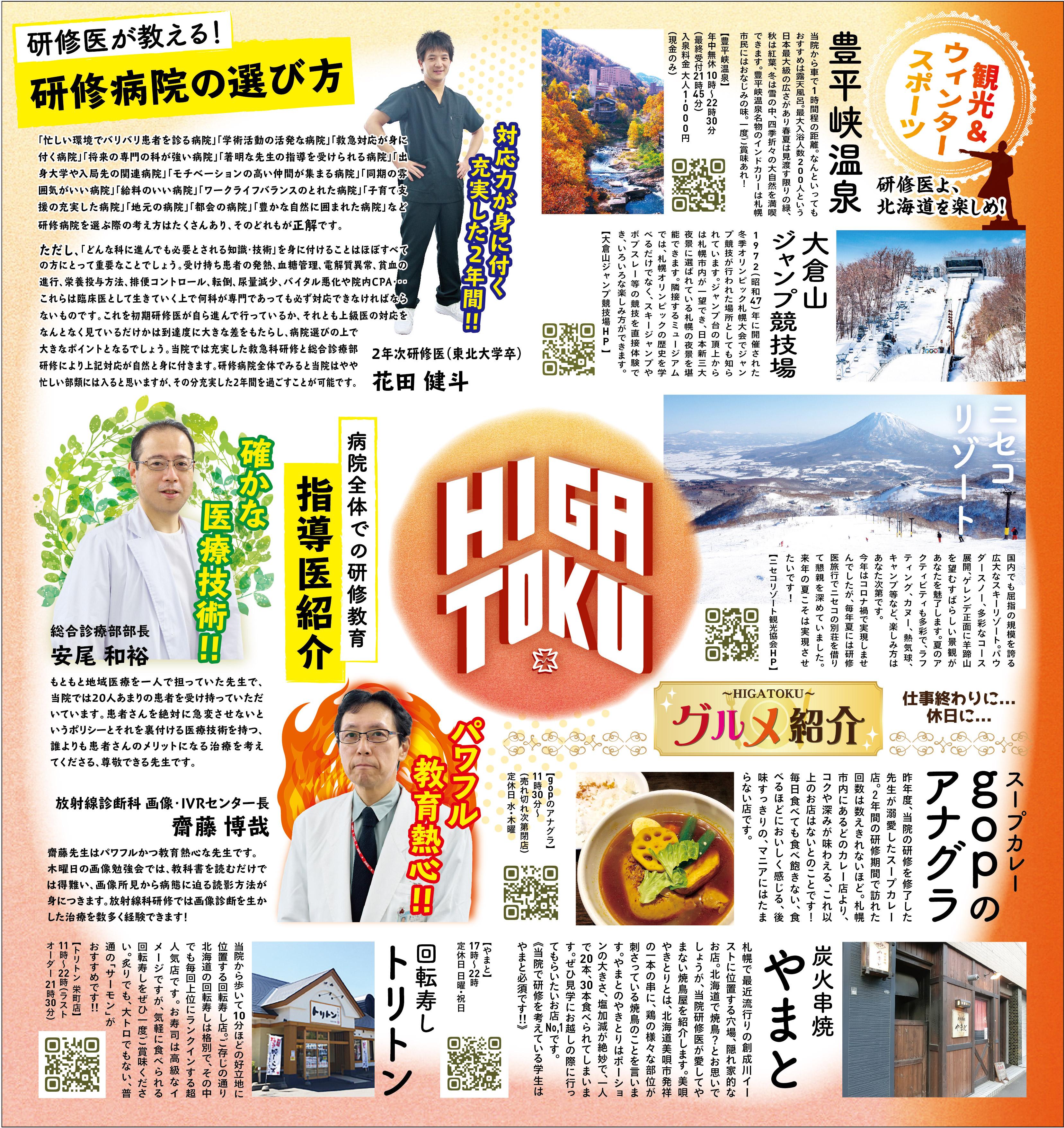 http://blog.higashi-tokushukai.or.jp/ydblog/%E7%A7%8B%E5%86%AC%E5%8F%B7_%E4%B8%AD%E9%9D%A22.jpg