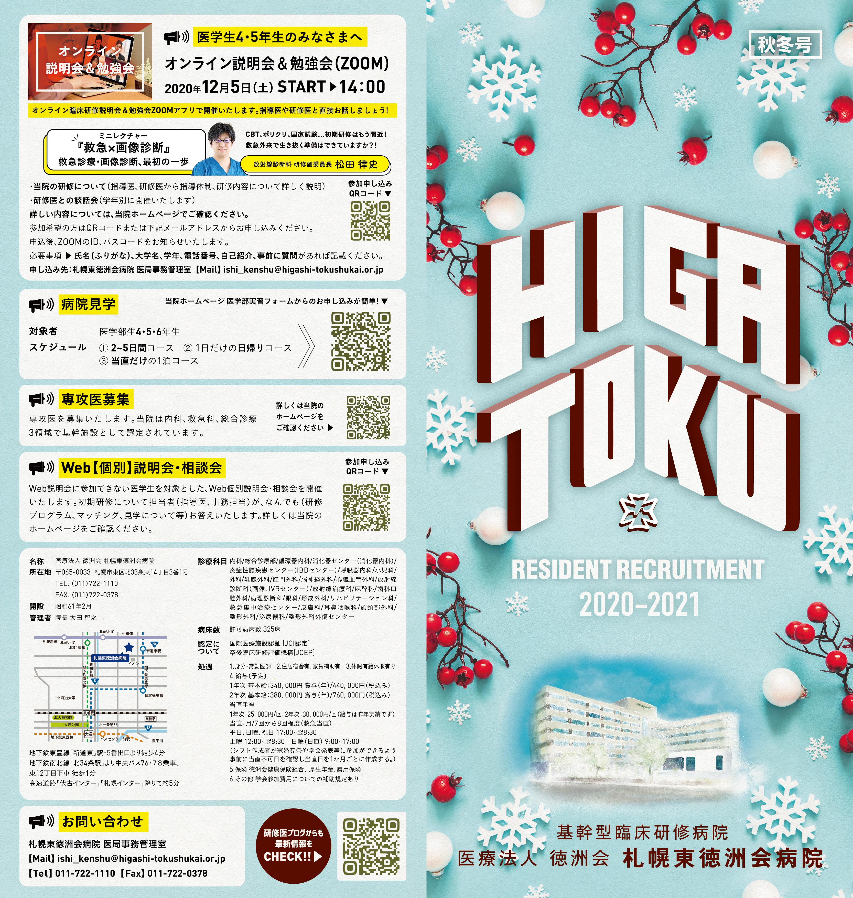http://blog.higashi-tokushukai.or.jp/ydblog/%E7%A7%8B%E5%86%AC%E5%8F%B7_%E8%A1%A8%E7%B4%99.jpg