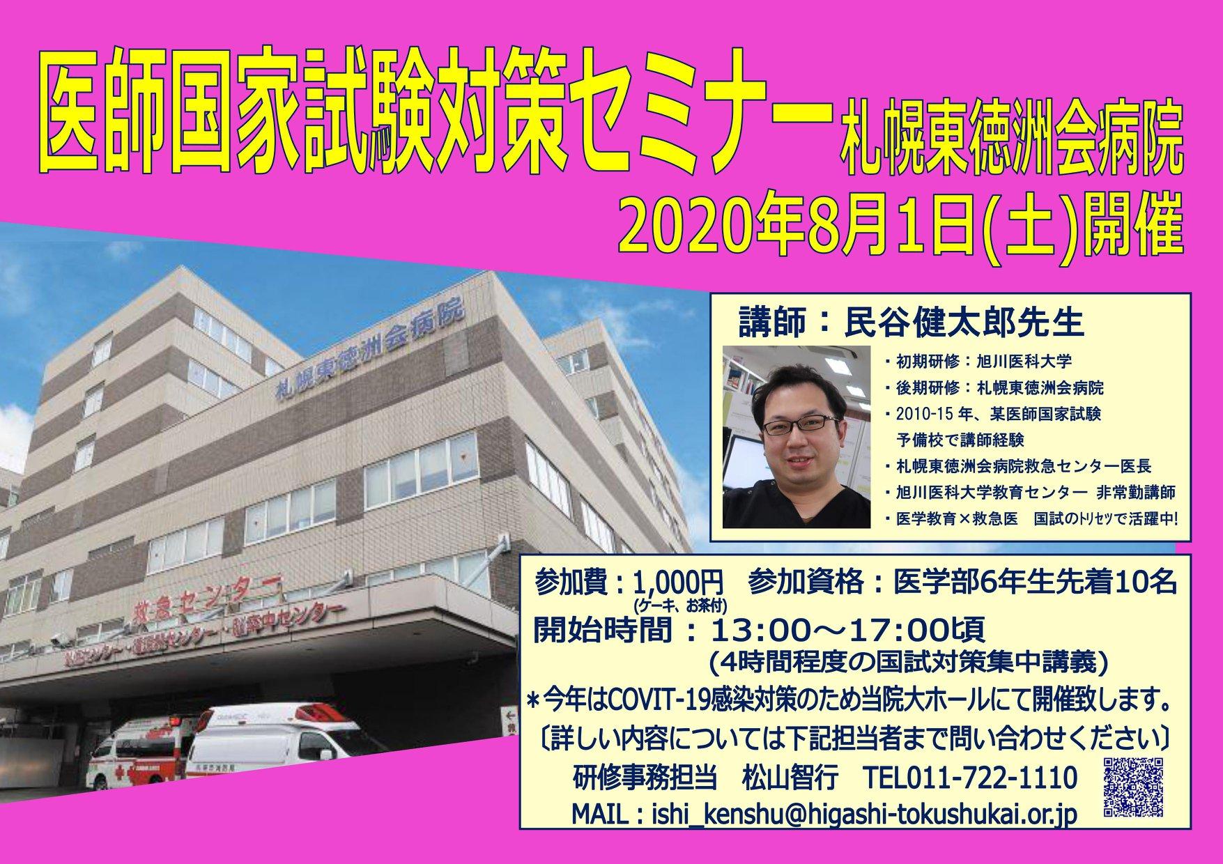 http://blog.higashi-tokushukai.or.jp/ydblog/106596916_2567016310229442_850449248060107460_o.jpg