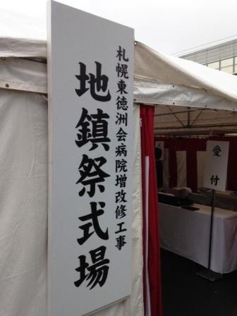 http://blog.higashi-tokushukai.or.jp/ydblog/__.JPG