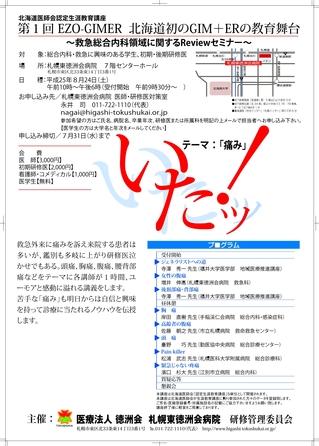 東徳洲会セミナーポスター.jpg