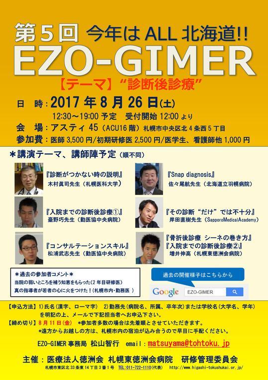 EZO-GIMER.jpg