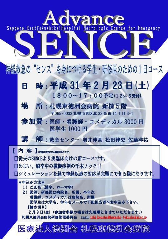 SENCE H31.2.23.jpg