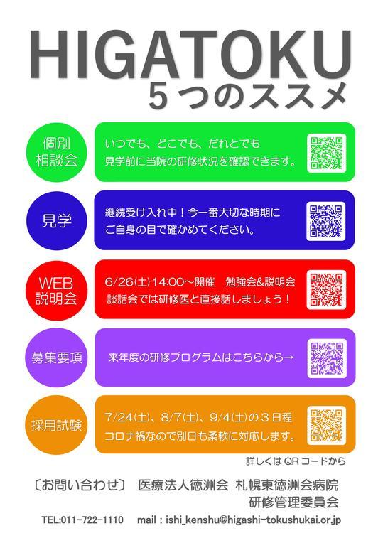 HIGATOKU 5のススメ.jpg
